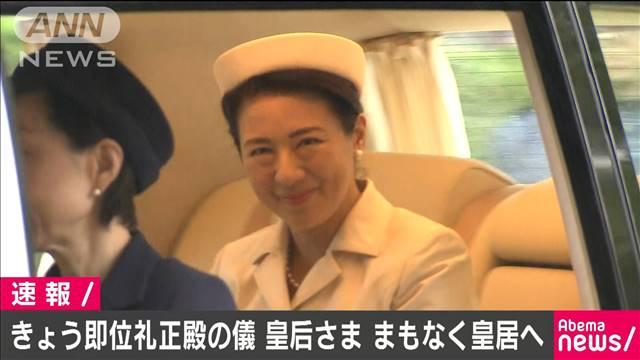 [画像] 「即位礼正殿の儀」 皇后さまが皇居へ