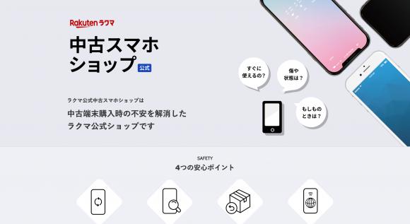 44b2a279a44 楽天が提供するフリマアプリ「ラクマ」は、プロ検品による中古スマートフォン端末を試験販売する「ラクマ公式  中古スマホショップ」を6月12日にオープンしました。