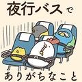 「隣の席のヤツに絶望」夜行バスユーザーのあるある漫画に共感