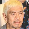 松本人志さんらが事務所退所の中居さんについて語った(写真は2016年撮影)