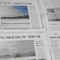 韓国「日本が無礼な要求」と批判 レーダー照射めぐる情報開示で