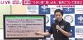 吉村洋文知事がうがい薬の効能を説明 「予防効果なく、治療薬でもない」
