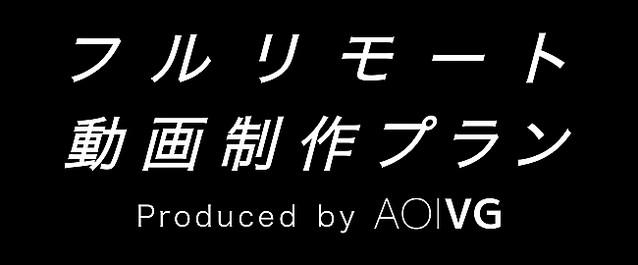AOI Pro.、「フルリモート動画制作プラン」を6月より提供開始 ...