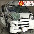 大型トラックと正面衝突 軽ワゴン車を運転していた女性が死亡