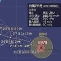 台風26号は「非常に強い」勢力へ発達 26日には「猛烈な」勢力に
