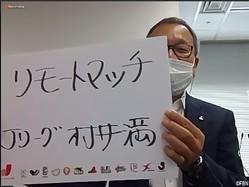 村井満チェアマン(オンライン会議アプリ「Zoom」のスクリーンショット)