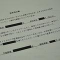 アベノマスク143円 黒塗り忘れか