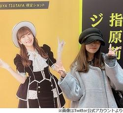 指原、渋谷で誰にも気付かれず「気付けや!(涙声)」