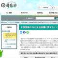 「大量の中国人が生活保護」Twitterでデマ拡散、北海道帯広市が否定