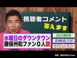 普段のロケで黄色い声援は聞かない…勝俣州和「ファン0人説」に納得も