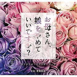 本日最終回「お母さん、娘をやめていいですか?」太巻きのように娘を巻き込む斉藤由貴の母が怖すぎる