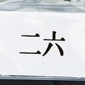 二六=ばんじゃ!?漢字と読みが一致してない難読名字ランキング