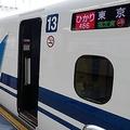 Large 200117 hikari 01