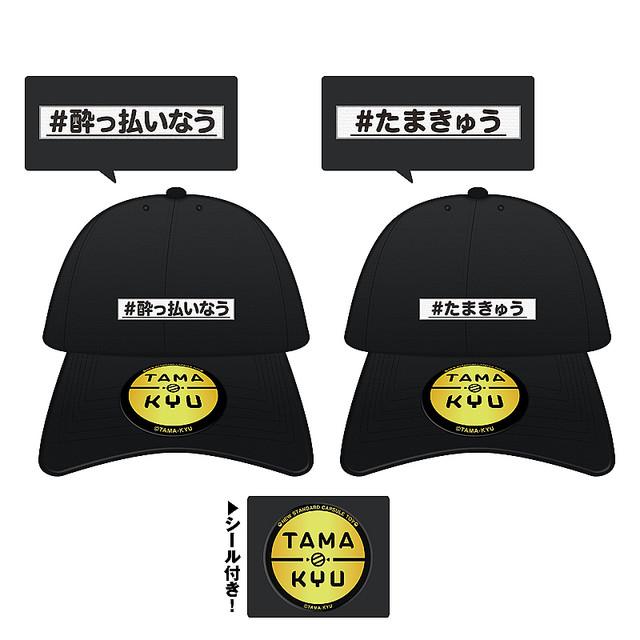 「クソリプおじさんバッジ」などのカプセルトイ「TAMA-KYU」が期間限定ストアを渋谷にオープン