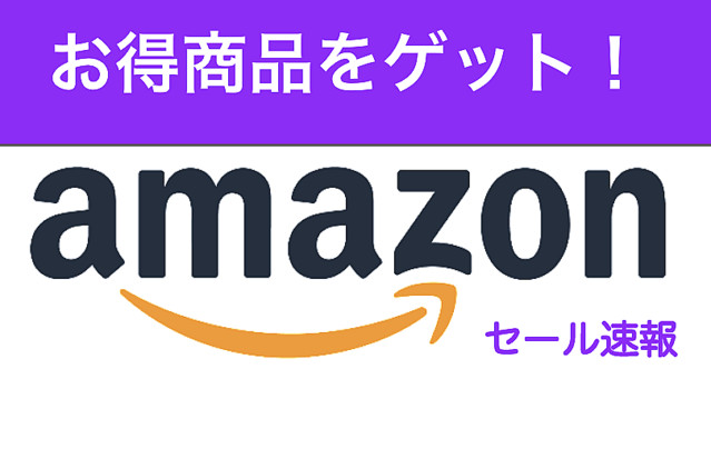 [画像] Amazonセール情報5月25日昼版| Echo Dotが2台まとめ買いで50%OFF