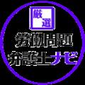 労働問題の解決に役立つ法律メディア 労働問題弁護士ナビ編集部 / 株式会社アシロ