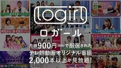 "『LoGiRL』が2年ぶりに『logirl』として復活!""エイプリルフールのツイート""が現実に"