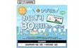 アプリ会員限定によく実施されるおにぎり30円引きクーポン