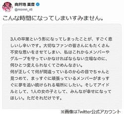 AKB48総監督、NGT48山口真帆の卒業にコメント発表