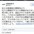 立憲民主党が北海道の断水情報デマツイートを謝罪