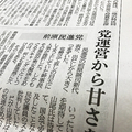 産経新聞の社説(9月9日付)。見出しは「前原民進党 党運営から甘さをなくせ」。