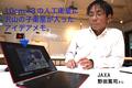 JAXA野田篤司さんに聞く、不可能を可能にするアイデアの育て方と議論の作法