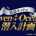 夏休み企画「怪盗キッドのSeven Oceans潜入計画」を実施