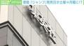 日本でジャンプが一番早く出る徳島県 発売日変更で特権失う?