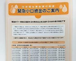 緊急小口資金のパンフレット