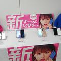 格安スマホ「UQ mobile」が2019年秋冬スマホを発表 Xperia 8など