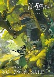 パッケージポスタービジュアル  - (C) Beijing HMCH Anime Co.,Ltd