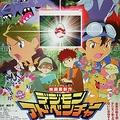 上映される『デジモン』映画2作品のポスター (C)本郷あきよし・東映アニメーション