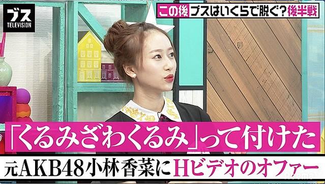 """元AKB48・小林香菜、AV出演のオファーを受け芸名決定!?「イニシャルがKKだから""""くるみざわくるみ""""」"""