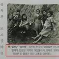 教科書に収録された慰安婦の写真。赤枠内に説明がある(全国教職員労働組合提供)=(聯合ニュース)