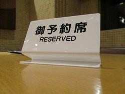 団体客の予約を受け付けても客は来ない(写真はイメージです)