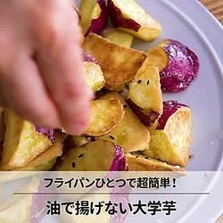 フライパンひとつで超簡単!油で揚げない大学芋
