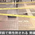 池袋駅前で男性が刺される 男を確保