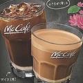 練乳好き必見 マック新作コーヒ
