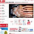 「EDU—COM」のホームページ画面