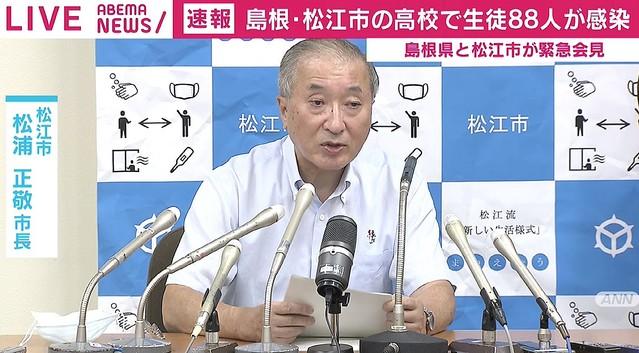 島根の高校サッカー部で88人が集団感染 松江市長「犯人探しやSNS上での誹謗中傷は厳に慎んで」