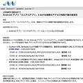Android版「ユニクロ」アプリに脆弱性 フィッシング詐欺被害の危険も