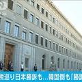 WTO提訴で日本が勝訴 主張を退けられた韓国も「勝訴」を主張