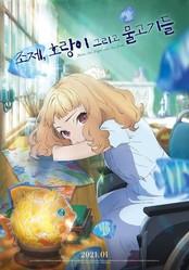 日本アニメ映画「ジョゼと虎と魚たち」が第25回釜山国際映画祭の閉幕作に…韓国での再ブームに期待