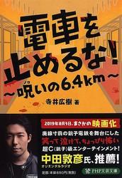 寺井広樹著『電車を止めるな!』(PHP文芸文庫)
