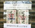 滋賀県警のユニークな特殊詐欺対策 こわもて警部の強烈ポスターなど