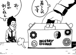 【村瀬秀信】それでもミスドがコンビニドーナツに勝るワケ〜「持ち帰り用長いハコ」の魔力 この「最終兵器」がある限り…!