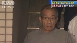 としまえんの温泉施設で放火か 65歳従業員の男逮捕