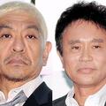 ダウンタウン・松本人志(左)と浜田雅功
