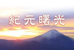 【紀元曙光】2020年2月28日