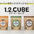 日本コカ・コーラ「1,2,CUBE」(麦茶・緑茶・珈琲)